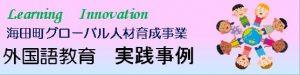 外国語教育 実践事例